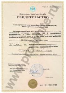св о регистрации