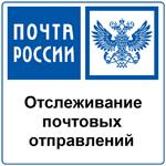 RussianPostLogo